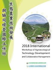 生態農業技術發展與協同經營國際工作坊-2018 International Workshop of Agroecological Technology Development and Collaborative Management-另開新視窗