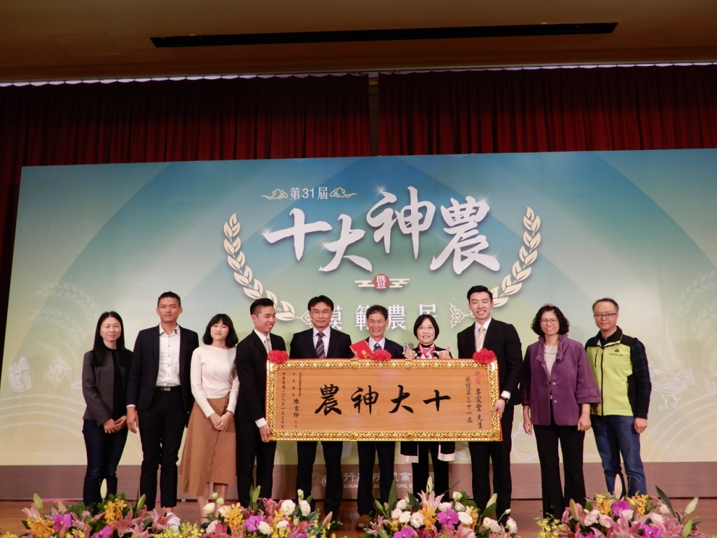 李家豐榮獲第31屆十大神農獎